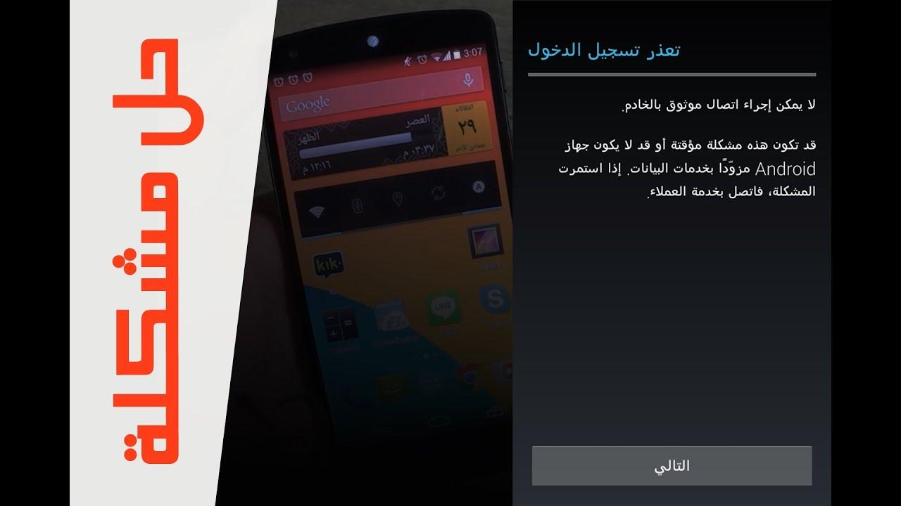 9b3dc0f28 حصريا: حل جميع مشاكل متجر قوقل بلاي Google Play ~ HAMZA ASSIRI
