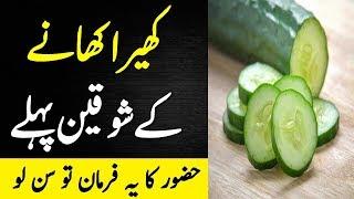Kheera Khane Ke Faede | Benefits of Cucumber | kheery ke bary min hadees