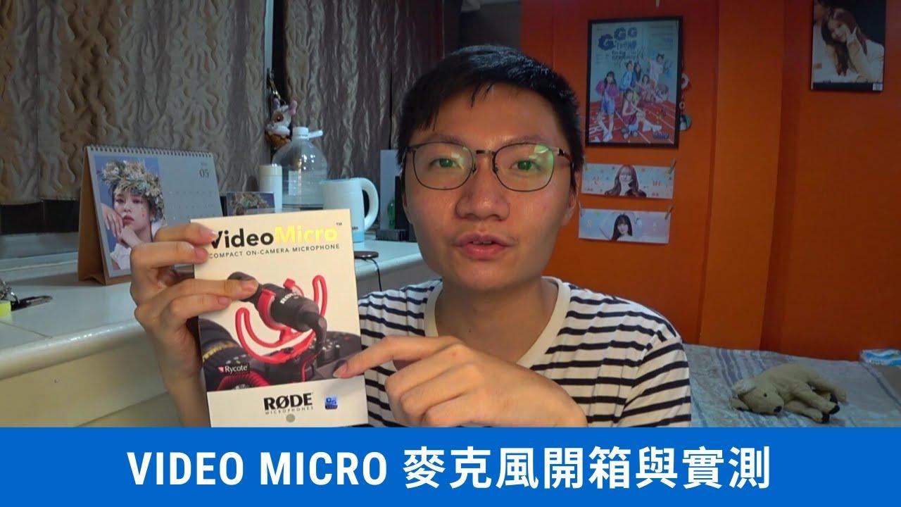 提升頻道音質!入門款麥克風 Video Micro 開箱與實測|【高雄Jacky】