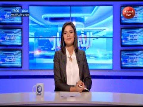 نشرة أخبار الساعة 17:00 ليوم الأحد 16 سبتمبر 2018 -قناة نسمة