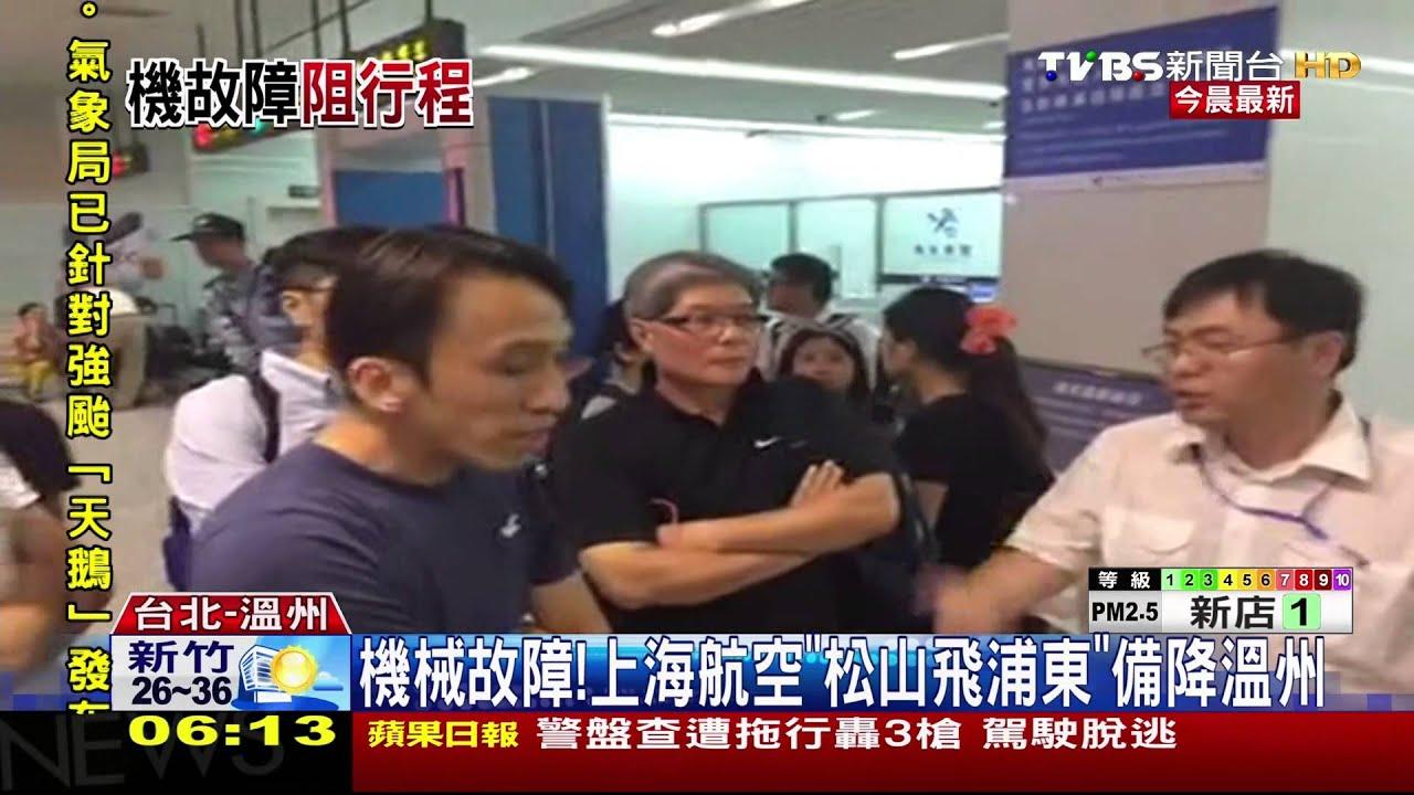 機械故障! 上海航空「松山飛浦東」備降溫州 - YouTube
