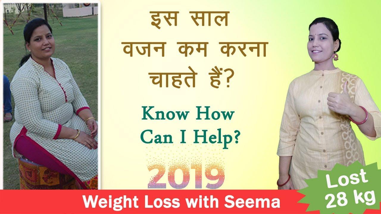 इस साल वजन कम कैसे करें - YES I CAN HELP - Weight Loss With Seema