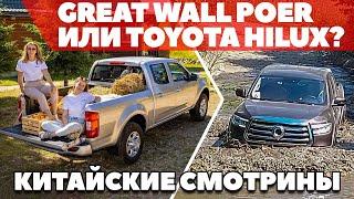Новый пикап Great Wall Poer или Toyota Hilux 2021? Далеко ли китаец от топа?