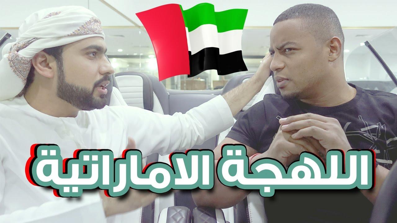 تحدي اللهجات: الاماراتية مع علي الحمودي | #حصلان