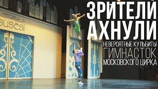 Зрители Ахнули. Невероятные кульбиты Гимнасток Московского Цирка