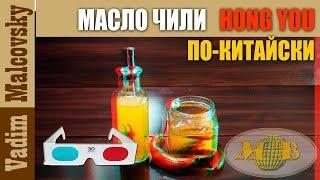 3D stereo red-cyan Рецепт Чили-масло hong you по-китайски или острое китайское масло.