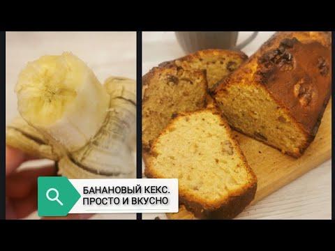 БАНАНОВЫЙ КЕКС С грецкими орехами