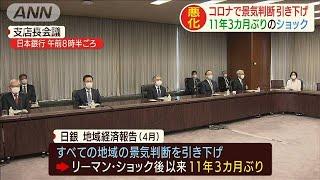 日銀が全地域の景気判断を引き下げ 11年3カ月ぶり(20/04/09)