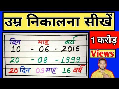 Date Of Birth Kaise Nikalte Hai|Date Of Birth|age Calculator Trick|age Kaise Nikalte Hai💥