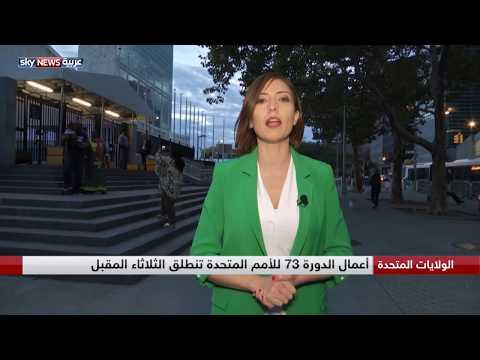 استعدادات كبيرة لـ-قمة الأمم المتحدة-  - 15:54-2018 / 9 / 23