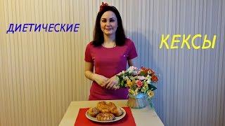 Диетические кексы Правильное питание