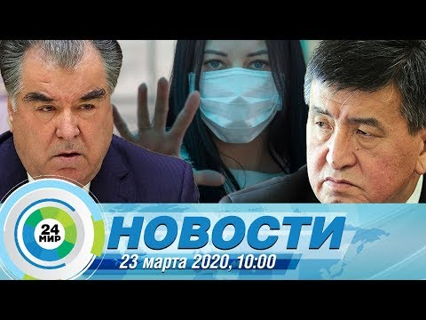 Новости 10:00 от 25.03.2020