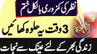 EyeSight Weak Treatment in Urdu - Nazar ki Kamzori ka ilaj | Ainak se Nijat