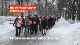 Итоги митинга забастовки