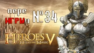 переИГРЫш 34 - Heroes of Might and Magic 5