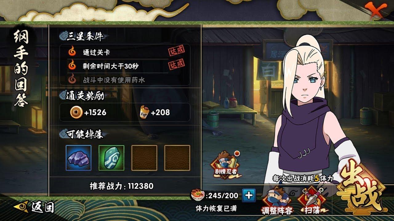 Naruto Online Mobile (火影忍者OL) #22 - Review Yamanaka Ino | Naruto Mobile  Tencent