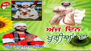 Ajj Din Khushian Da | Baggu Rajumajria | Baba Amarnath Ji | Tille Wale | New Song| 2020 |