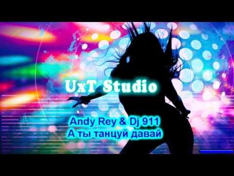 Andy Rey & Dj 911 – А ты танцуй давай (+Текст)