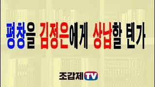 평창올림픽을 김정은에게 상납? 정권에 큰 위기 올 것!