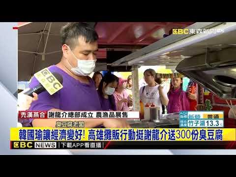 最新》韓國瑜讓經濟變好! 高雄攤販行動挺謝龍介送300份臭豆腐