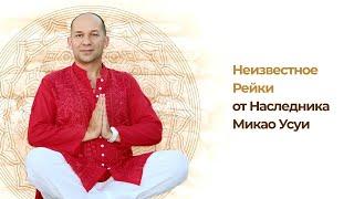 Неизвестное Рейки от Наследника Микао Усуи - 10 дневная бесплатная Мастерская Программа обучения