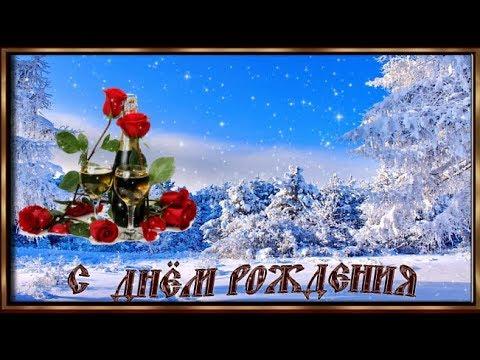 Красивое поздравление с Днём рождения в декабре