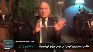 مصر العربية   الأشعل: سيطرة رجال