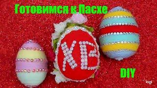 DIY/МК Декоративные Пасхальные яйца своими руками. Decorative Easter Eggs