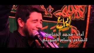 بالوداع// الرادود محمد الجنامي// موكب النجف الاشرف عاشوراء 1441 هــ