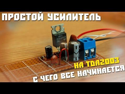 видео: #28 Собираем простую схему, звуковой усилитель на tda 2003 для новичков.
