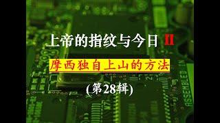 """(第II季)上帝的指纹与今日第28辑  Session 28 of """"God's Fingerprint & Today(II)"""" 祝健牧师 Pastor Zhu 09/11"""