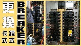 如何更換「卡式/鎖式」Breaker!!? 總開關箱的每每尬尬 還有線路不是我拉的!!! Breaker Replacement DIY教學 【宅水電】