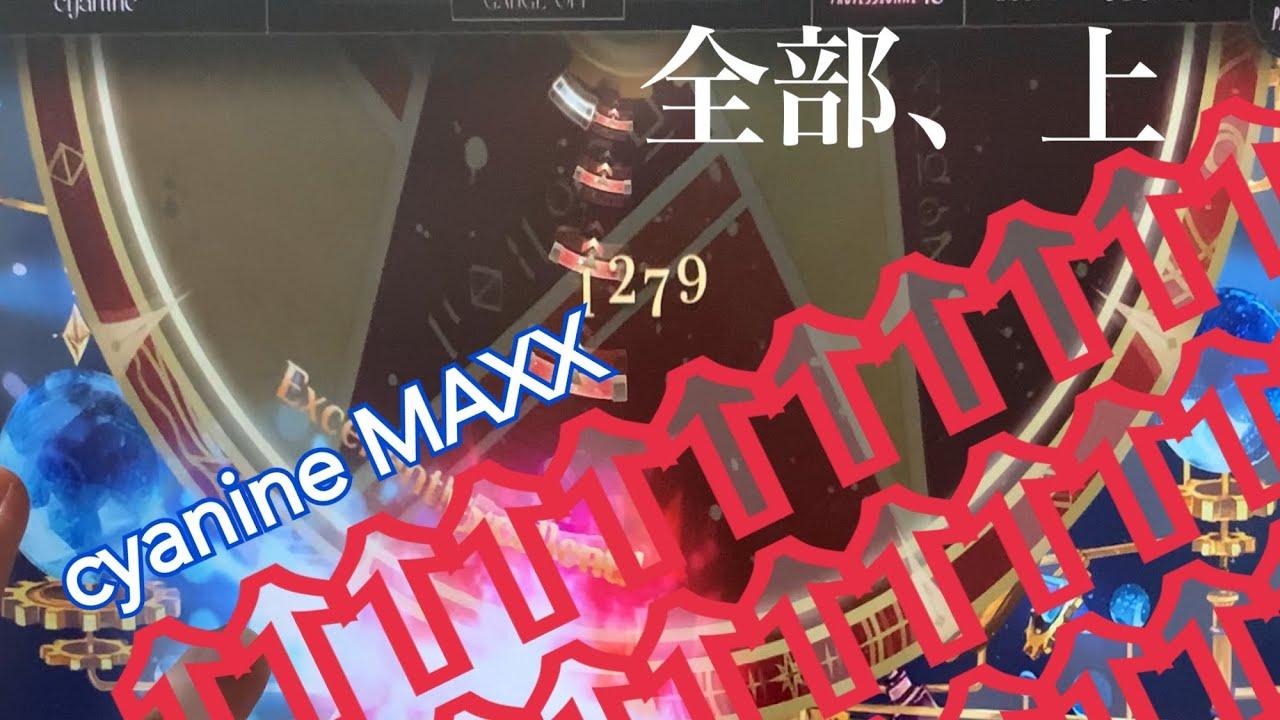 【OverRapid】cyanine PRO18MAXX [6key]