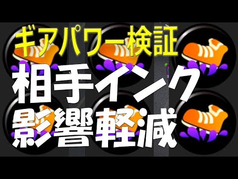 相手インク影響軽減ギアパワー効果実況プレイ検証byイカスミ堂【スプラトゥーン2】