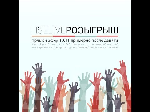 HSE LIVE итоги розыгрыша