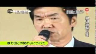 島田紳助が芸能界引退会見(フル).mp4