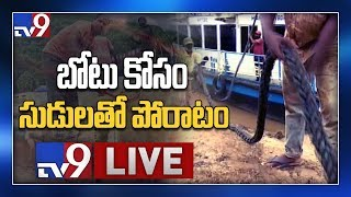 Ongoing Operation in Godavari for Boat Lift Out    LIVE - TV9