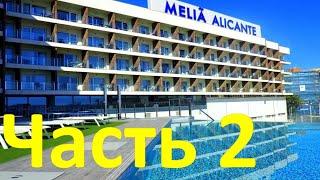 MELIA ALICANTE HOTEL (Аликанте, Испания) - Часть 2. Номера и еда