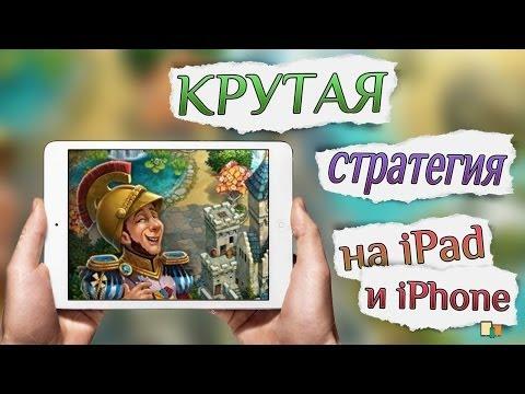 Действительно крутая стратегия на IPad и IPhone (Tribez And Castlez)