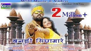 2018 Best!Bandi Singaare !! Indra Sharma , Sarita Kharwal !! Rajasthani Blockbuster Love Song 2018 thumbnail