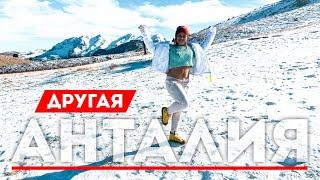 Совсем другая Анталия Горнолыжный курорт в Турции Саклыкент для тех кто скучает по снегу