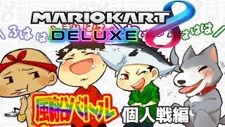 【マリオカート8デラックス】まぐにぃさんとの最終バトル!!4人で風船バトル!!個人戦編