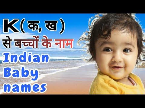 K (क,ख) से बच्चों के नाम (Indian Baby Names)