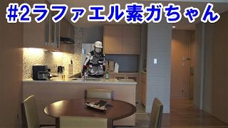 #2【素がチャン】スイートルームをぬる~く紹介