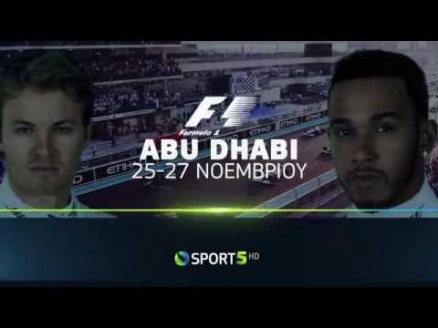 Formula 1 AbuDhabi 25-27/11   COSMOTE SPORT
