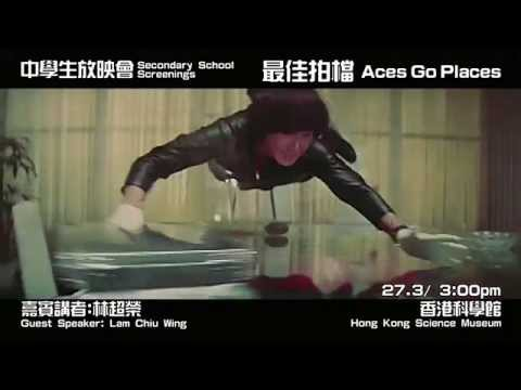 HKIFF39 X Hsin Chong Trailer