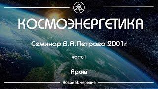 Семинар Петрова В. А. Космоэнергетика 2001 г часть 1(, 2016-10-27T07:09:09.000Z)