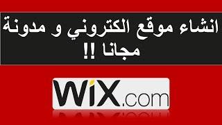انشاء موقع الكتروني مجاني بالعربي 2019