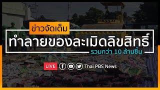 [Live] ทำลายของกลางละเมิดลิขสิทธิ์ l ข่าวจัดเต็ม 12 ก.ย. 62 เวลา 11.00 น. #ThaiPBSnews