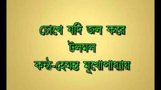 Download Hindi Video Songs - Chokhe Jadi Jal Kare  Hemanta Mukhopadhyay